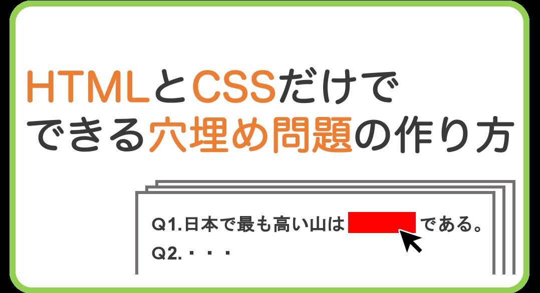 HTML_CSS穴埋め問題