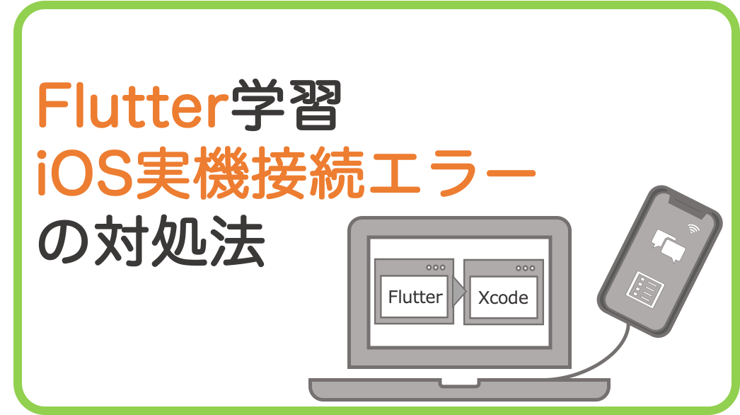 Flutter_iOS実機エラー