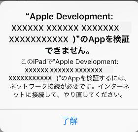 iPad error2